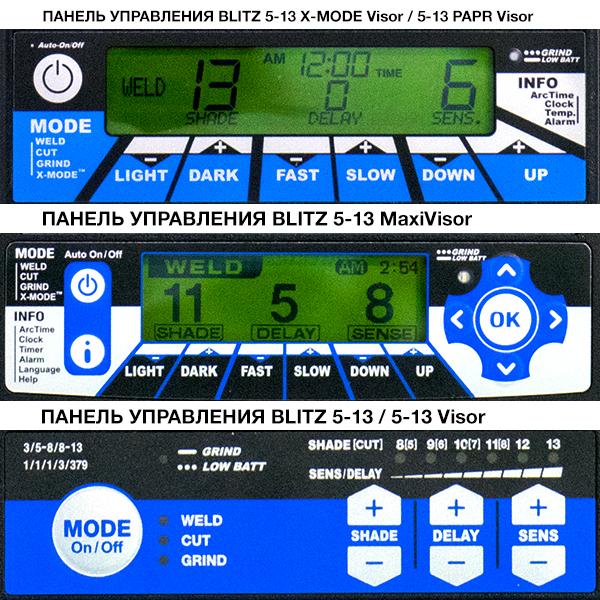 Панели-управления-светофильтром-сварочной-маски.jpg