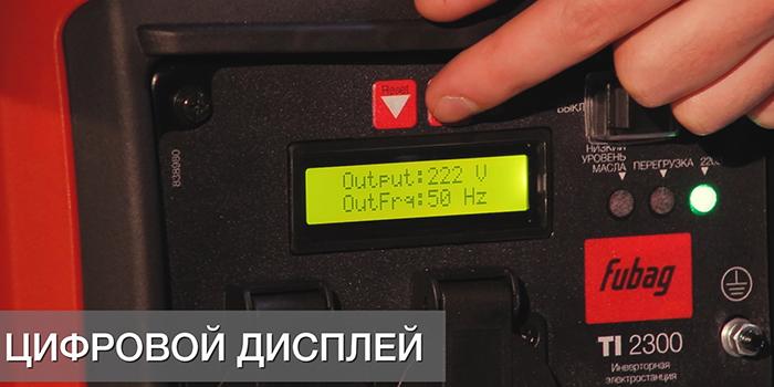 цифровой дисплей инверторного генератора.jpg