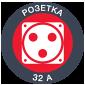 Розетка на 32А
